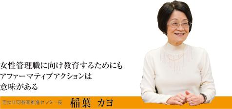 女性管理職に向け教育するためにもアファーマティブアクションは意味がある 男女共同参画推進センター長 稲葉 カヨ